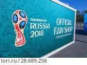 Купить «Эмблема официального фан-магазина FIFA World Cup Russia 2018», фото № 28689258, снято 17 июня 2018 г. (c) Артем Блинов / Фотобанк Лори