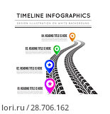Road way design infographics. Tire tracks timeline. Стоковая иллюстрация, иллюстратор Павлов Максим / Фотобанк Лори
