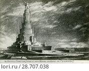 Проект дворца советов в Москве. Стоковое фото, фотограф Retro / Фотобанк Лори