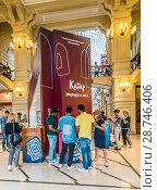 Купить «На выставке В ГУМе в Москве во время Чемпионата мира по футболу FIFA 2018, Россия», эксклюзивное фото № 28746406, снято 7 июля 2018 г. (c) Виктор Тараканов / Фотобанк Лори