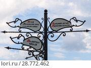 Купить «A tourist guide in the city of Myshkin, Yaroslavl region, Russia», фото № 28772462, снято 12 июля 2018 г. (c) Игорь Овсянников / Фотобанк Лори