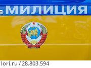 Купить «The inscription on the car is the police and the coat of arms of the Soviet Union.», фото № 28803594, снято 16 сентября 2017 г. (c) Акиньшин Владимир / Фотобанк Лори