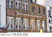 Купить «Belgian Beers and Brews. Площадь Перчаточного рынка или просто Перчаточная (Handschoenmarkt). Антверпен. Бельгия», фото № 28820242, снято 5 мая 2018 г. (c) Сергей Афанасьев / Фотобанк Лори