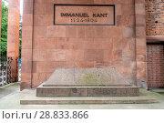 Купить «Могила Иммануила Канта. Калининград», эксклюзивное фото № 28833866, снято 13 июля 2018 г. (c) Александр Щепин / Фотобанк Лори