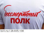 Купить «Clothes with an inscription the Immortal regiment», фото № 28835138, снято 9 мая 2018 г. (c) Владимир Арсентьев / Фотобанк Лори