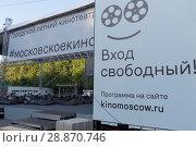 Купить «Городской летний кинотеатр в измайловском парке», фото № 28870746, снято 1 августа 2018 г. (c) Дмитрий Рыженков / Фотобанк Лори