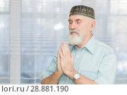 Купить «Bearded pensioner in the Tatar national skullcap.», фото № 28881190, снято 28 января 2018 г. (c) Акиньшин Владимир / Фотобанк Лори