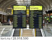Купить «Stockholm Central Station, railway station. Timetable (scoreboard). Швеция», фото № 28918590, снято 9 июля 2018 г. (c) Валерия Попова / Фотобанк Лори