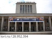 Купить «Berlin, entrance area to the Global Jumping Berlin 2017», фото № 28952394, снято 29 июля 2017 г. (c) Caro Photoagency / Фотобанк Лори