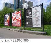 Купить «Рекламные афиши и стенды на улице Коштоянца. Район Проспект Вернадского. Город Москва», эксклюзивное фото № 28960986, снято 12 мая 2015 г. (c) lana1501 / Фотобанк Лори