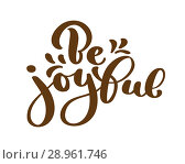 Hand lettering be joyful always on white background. Bible quote. Positive text thanksgiving lettering, modern calligraphy. Motivational inspirational phrase. Стоковая иллюстрация, иллюстратор Happy Letters / Фотобанк Лори
