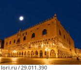Купить «Piazza San Marco with the Doge's Palace (Palazzo Ducale) at night, Venice, Italy», фото № 29011390, снято 18 апреля 2017 г. (c) Наталья Волкова / Фотобанк Лори