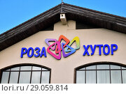 Купить «Rosa Khutor, Russia - June 1. 2018. emblem resorts on facade of hotel building», фото № 29059814, снято 1 июня 2018 г. (c) Володина Ольга / Фотобанк Лори