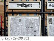 Купить «Стенд с советской газетой Правда», фото № 29099762, снято 15 сентября 2018 г. (c) Татьяна Белова / Фотобанк Лори