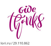 Give Thanks Friendship Family Positive quote thanksgiving day lettering. Calligraphy greeting card or poster graphic design typography element. Hand written vector postcard. Стоковая иллюстрация, иллюстратор Happy Letters / Фотобанк Лори