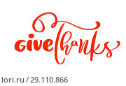 Купить «Give Thanks Friendship Family Positive quote thanksgiving day lettering. Calligraphy greeting card or poster graphic design typography element. Hand written vector postcard», иллюстрация № 29110866 (c) Happy Letters / Фотобанк Лори