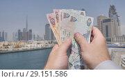Купить «The man recounts the money of the Arab emirates. Hand close-up.», видеоролик № 29151586, снято 27 сентября 2018 г. (c) Mikhail Davidovich / Фотобанк Лори