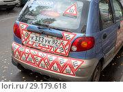 """Купить «Автомобиль, обклеенный знаками """"Шипы""""», эксклюзивное фото № 29179618, снято 24 сентября 2018 г. (c) Александр Щепин / Фотобанк Лори"""