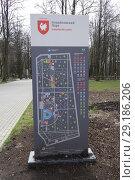 Купить «Схема Измайловского парка», фото № 29186206, снято 2 мая 2015 г. (c) Андрей Мелихов / Фотобанк Лори