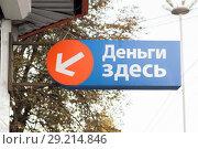 Купить «Вывеска микрофинансовой организации», фото № 29214846, снято 11 октября 2018 г. (c) Алексей Букреев / Фотобанк Лори