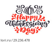 Happy Thanksgiving Calligraphy Text with pumpkin, vector Illustrated Typography Isolated on white background for greeting card. Positive quote. Hand drawn modern brush. T-shirt print. Стоковая иллюстрация, иллюстратор Happy Letters / Фотобанк Лори