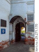 Купить «Вход в Спасо-Андроников монастырь. Москва», фото № 29271170, снято 18 октября 2018 г. (c) Татьяна Белова / Фотобанк Лори