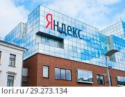 """Купить «Офис компании """"Яндекс"""". Осенний день. Москва», фото № 29273134, снято 20 октября 2018 г. (c) E. O. / Фотобанк Лори"""