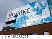 """Купить «Офис компании """"Яндекс"""". Осень, тучи. Москва. Россия», фото № 29273754, снято 20 октября 2018 г. (c) E. O. / Фотобанк Лори"""