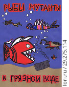 """Детский экологический плакат """"Рыбы мутанты в грязной воде"""" (бумага, картон) Стоковая иллюстрация, иллюстратор Ирина Борсученко / Фотобанк Лори"""