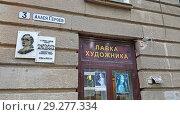 Купить «Мемориальная доска на доме, где жила Маргарита Агашина», эксклюзивное фото № 29277334, снято 22 октября 2018 г. (c) Volgograd.travel / Фотобанк Лори