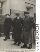 Купить «Сталин, Калинин и Микоян направляются из Кремля на Красную площадь. 1940 год», фото № 29279214, снято 19 марта 2019 г. (c) Retro / Фотобанк Лори