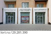 Купить «Выставочный зал волгоградского музея изобразительных искусств им. И. Машкова», эксклюзивное фото № 29281390, снято 22 октября 2018 г. (c) Volgograd.travel / Фотобанк Лори