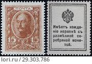 Купить «15 kopeykas stamp money, Nicholas I, Emperor, Russia, 1915.», фото № 29303786, снято 27 июля 2018 г. (c) age Fotostock / Фотобанк Лори