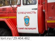 Купить «Дверь грузовика пожарной охраны», фото № 29404482, снято 10 ноября 2018 г. (c) Евгений Кашпирев / Фотобанк Лори