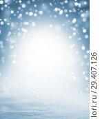 Купить «Новогодний фон», фото № 29407126, снято 10 ноября 2017 г. (c) Икан Леонид / Фотобанк Лори