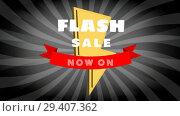 Купить «Digitally generated video of flash sale 4k», видеоролик № 29407362, снято 25 мая 2019 г. (c) Wavebreak Media / Фотобанк Лори