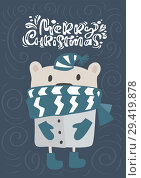 Купить «Merry Christmas calligraphy lettering text. Xmas scandinavian greeting card. Hand drawn vector illustration of a cute funny winter bear in scarf and hat. Isolated objects», иллюстрация № 29419878 (c) Happy Letters / Фотобанк Лори
