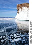 Купить «Lake Baikal in February sunny day. Blue smooth ice with bubbles near the beautiful iced cliff of Olkhon Island», фото № 29431194, снято 24 февраля 2013 г. (c) Виктория Катьянова / Фотобанк Лори