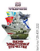 Купить «Cartoon greeting card for February 23 Defender of the Fatherland Day.», иллюстрация № 29431222 (c) Александр Володин / Фотобанк Лори