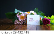 Купить «Beautiful blooming roses and a greeting card for the mother», видеоролик № 29432418, снято 21 июля 2018 г. (c) Peredniankina / Фотобанк Лори