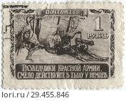 Почтовая марка. Разведчики Красной Армии смело действуйте в тылу у немцев. Стоковая иллюстрация, иллюстратор Retro / Фотобанк Лори