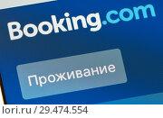 Купить «Фрагмент страницы Booking.com на экране планшета (крупный план)», фото № 29474554, снято 24 ноября 2018 г. (c) Екатерина Овсянникова / Фотобанк Лори