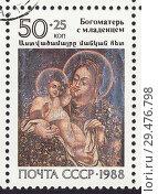 """Фреска """"Богоматерь с младенцем"""", Армения. Почтовая марка СССР 1988 года. Стоковая иллюстрация, иллюстратор александр афанасьев / Фотобанк Лори"""