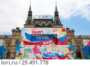 Main Universal Store (GUM) on the Red Square decorated for a holiday (Holiday posters on the day of May 01-- inscription in Russian). Spring and Labour Day celebration on May 01, Moscow, Russia (2018 год). Редакционное фото, фотограф Владимир Журавлев / Фотобанк Лори