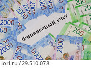 Купить «Финансовый учет», фото № 29510078, снято 11 ноября 2018 г. (c) Наталья Гармашева / Фотобанк Лори