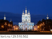 Купить «Smolny of the resurrection of Christ Cathedral in St. Petersburg during the white nights, Russia», фото № 29510502, снято 31 мая 2018 г. (c) Наталья Волкова / Фотобанк Лори