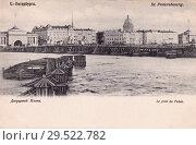Купить «Старинная открытка. Дворцовый мост. Город Санкт-Петербург», фото № 29522782, снято 18 июля 2019 г. (c) Алексей Гусев / Фотобанк Лори