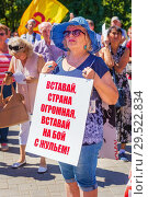 Russia, Samara, August 2018: Russian citizens at a rally against raising the retirement age. Text in Russian: Get up great country get up for a fight with a crook. Редакционное фото, фотограф Акиньшин Владимир / Фотобанк Лори
