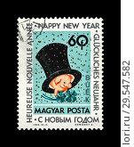 Купить «С Новым годом! Год свиньи. Цилиндр (большая черная шляпа), розовый поросенок и клевер. Почтовая марка Венгрии (выпущена в 1963 г.)», фото № 29547582, снято 1 сентября 2018 г. (c) FMRU / Фотобанк Лори