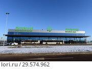 Купить «Международный аэропорт Жуковский, Московская область», фото № 29574962, снято 23 ноября 2016 г. (c) Free Wind / Фотобанк Лори